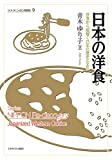 「日本の洋食:洋食から紐解く日本の歴史と文化 (シリーズ・ニッポン再発見)」販売ページヘ