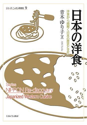 日本の洋食:洋食から紐解く日本の歴史と文化 (シリーズ・ニッポン再発見)の詳細を見る