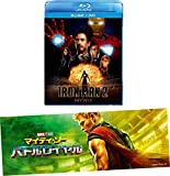 【早期購入特典あり】アイアンマン2 ブルーレイ+DVDセット マイティ・ソー バトルロイヤルオリジナル・ステッカー付き [Blu-ray]