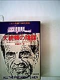 大統領の陰謀 (1980年) (文春文庫)