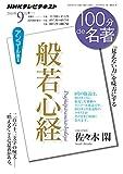 『般若心経』 2014年9月 2013年1月の再放送 (100分 de 名著)