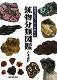 鉱物分類図鑑―見分けるポイントがわかる