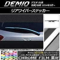 AP リアワイパーステッカー クローム調 マツダ デミオ DJ系 前期/後期 グリーン AP-CRM1327-GR