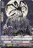 カードファイト!! ヴァンガード 忍妖 ガシャドクロ V-PR/0042 スペシャルファイトパック vol.2