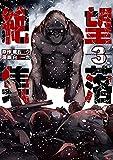 絶望集落 コミック 全3巻セット