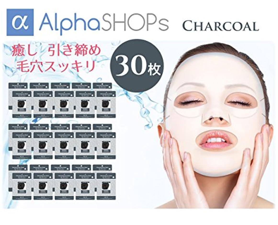 グラマー支払うからかうフェイスパック フェイスマスクパック 黒炭 ランキング 上位 韓国コスメ 30枚セット