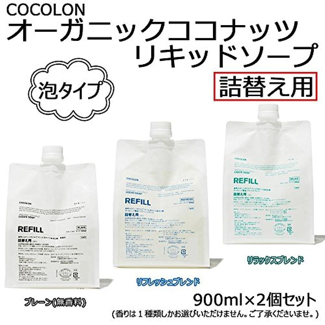 セールクリスチャンいらいらさせるCOCOLON ココロン オーガニックココナッツリキッドソープ 泡タイプ 詰替え用 900ml 2個セット リフレッシュブレンド