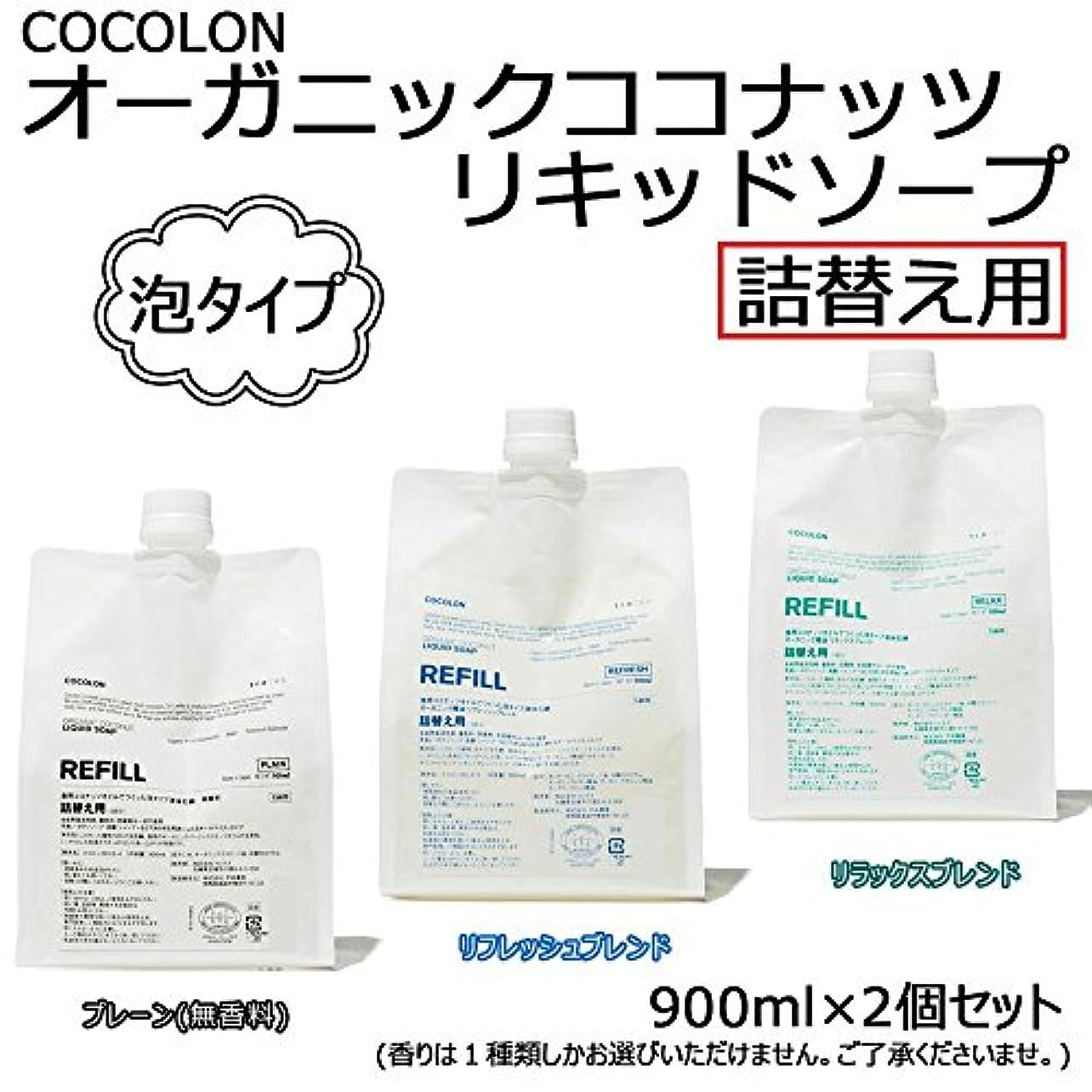 落ち着いた何ヨーグルトCOCOLON ココロン オーガニックココナッツリキッドソープ 泡タイプ 詰替え用 900ml 2個セット リフレッシュブレンド