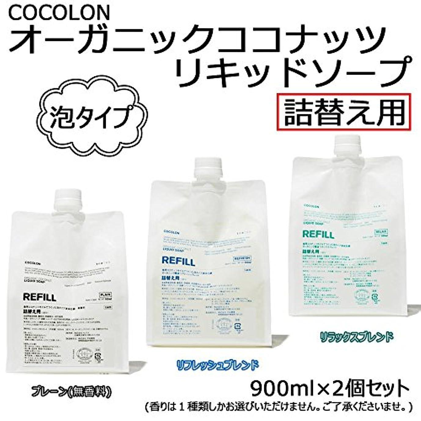 窒素モード神経衰弱COCOLON ココロン オーガニックココナッツリキッドソープ 泡タイプ 詰替え用 900ml 2個セット プレーン(無香料)