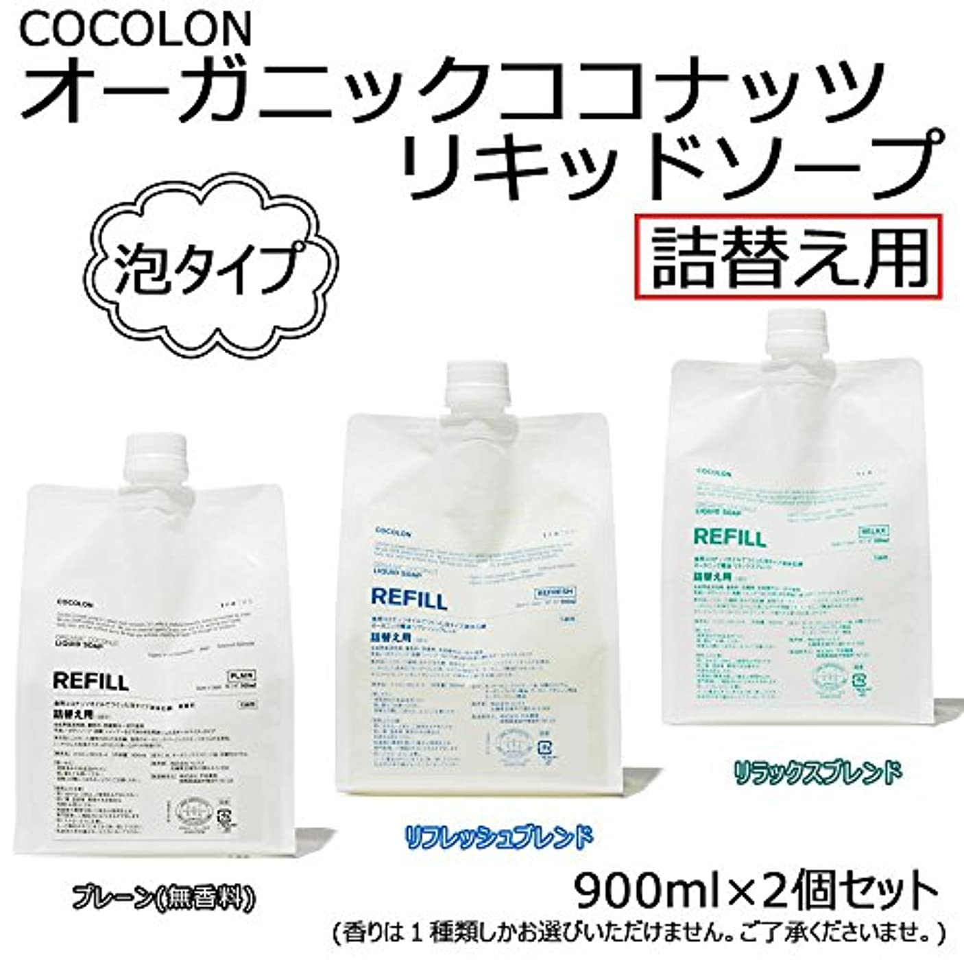 COCOLON ココロン オーガニックココナッツリキッドソープ 泡タイプ 詰替え用 900ml 2個セット プレーン(無香料)