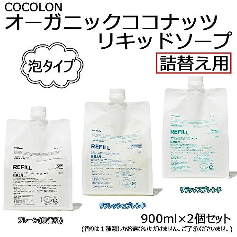 連邦絶望離れてCOCOLON ココロン オーガニックココナッツリキッドソープ 泡タイプ 詰替え用 900ml 2個セット プレーン(無香料)
