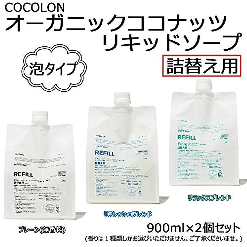 逃れる犯罪番目COCOLON ココロン オーガニックココナッツリキッドソープ 泡タイプ 詰替え用 900ml 2個セット リフレッシュブレンド