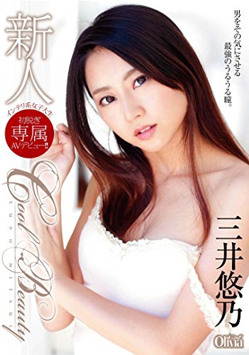 新人 Cool Beauty 三井悠乃 [DV・・・