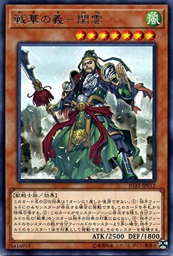 戦華の義-関雲 レア 遊戯王 イグニッション・アサルト igas-jp012