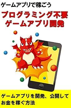 [takapon]のプログラム不要でゲームアプリ: ゲームアプリ開発、公開でお金を稼ぐ方法