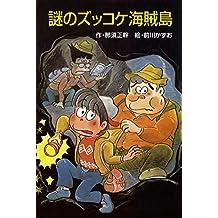 謎のズッコケ海賊島 それいけズッコケ三人組 (ズッコケ文庫)