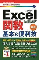 今すぐ使えるかんたんmini Excel関数 基本&便利技 [Excel 2016/2013/2010/2007対応版]