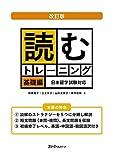 読むトレーニング 基礎編―日本留学試験対応