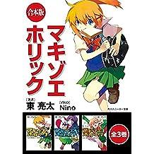 【合本版】マキゾエホリック 全3巻 (角川スニーカー文庫)