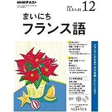 NHKラジオ まいにちフランス語 2018年 12月号 [雑誌] (NHKテキスト)