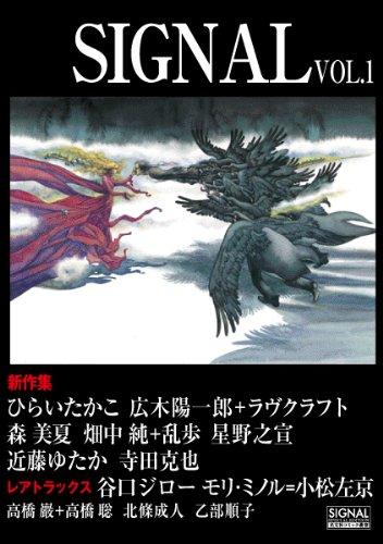 "SIGNAL VOL.1 (光文社コミック叢書""シグナル"" 27)の詳細を見る"