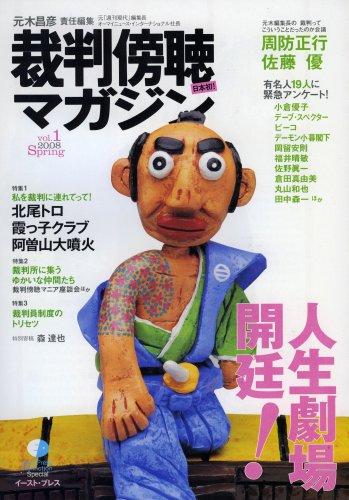裁判傍聴マガジン―日本初! (vol.1(2008Spring)) (East Press Nonfiction Special)の詳細を見る