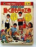 動くおもちゃ工作―作って遊ぼう (小学館入門百科シリーズ (116))
