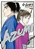 AZUMI-あずみ- 7 (ビッグコミックス)