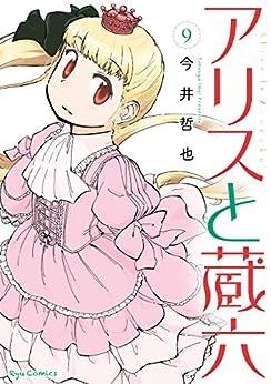 [今井哲也]のアリスと蔵六(9)【電子限定特典ペーパー付き】 (RYU COMICS)