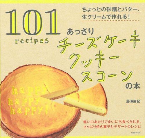 あっさりチーズケーキ クッキー スコーンの本の詳細を見る