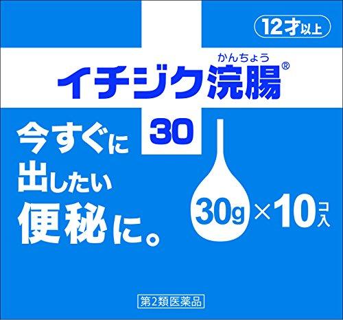 【第2類医薬品】イチジク浣腸30 30g×10