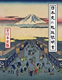 [印刷書籍]日本史の取扱説明書(全日本史版): [POD版]