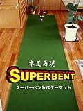 スーパーベント パターマット(SUPERBENT)90cm×3m(距離感マスターカップ付き)