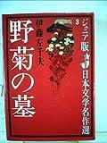 野菊の墓 (昭和39年) (ジュニア版日本文学名作選〈3〉)