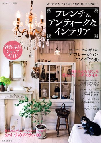 RoomClip商品情報 - フレンチ&アンティークなインテリア (私のカントリー別冊)