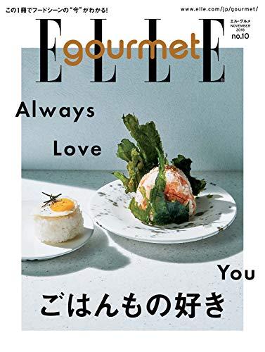 『ELLE gourmet(エル・グルメ) 2018年11月号 (2018-10-06) [雑誌]』のトップ画像
