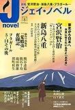 月刊 J-novel (ジェイ・ノベル) 2012年 08月号 [雑誌]