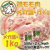 宮崎県産若鶏 もも肉 1kg