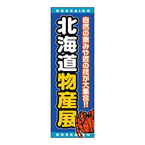ジャストコーポレーション のぼり旗 北海道物産展 1枚入 AM-I-0540