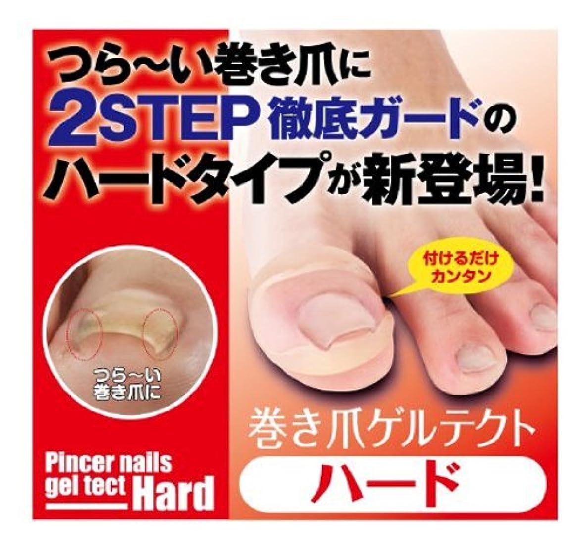 赤ちゃんドアミラー国籍巻き爪ゲルテクト ハード4個