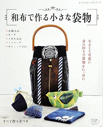 和布で作る小さな袋物