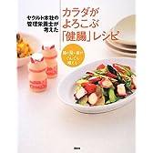 ヤクルト本社の管理栄養士が考えた カラダがよろこぶ「健腸」レシピ (講談社のお料理BOOK)