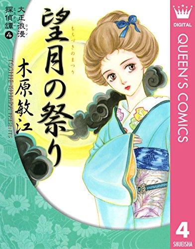 大正浪漫探偵譚 4 望月の祭り (クイーンズコミックスDIGITAL)