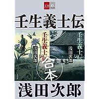 合本 壬生義士伝【文春e-Books】
