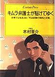 キムラ弁護士が駈けてゆく―赤裸々な私生活と「司法試験の傾向と対策」 (センチュリー・プレス)