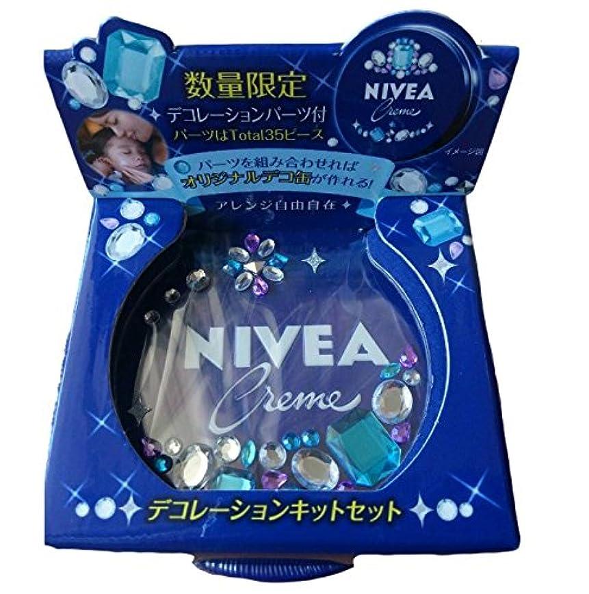 葉を集める経験法的【数量限定 2015年Ver】ニベアクリーム 大缶 デコレーションセット付 (デコキット付)