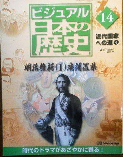 週刊 ビジュアル日本の歴史 14 明治維新(1) 廃藩置県