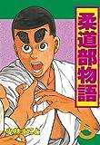 柔道部物語(5) (ヤングマガジンコミックス)