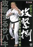 伊藤泰三 攻撃捌 実践護身道空手円誠塾[DVD]