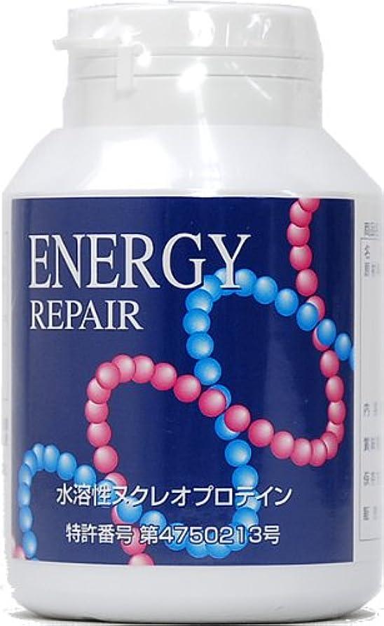 克服するバズ冬ファイナルフューチャー エナジー リペア (Energy Repair) 180粒入 (180粒入)